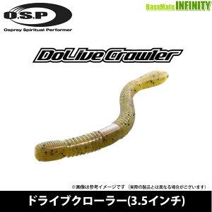 【最大10倍大感謝セール!12/3(水)AM9:59まで】OSP DoLive Crawler ドライブクローラー(3.5イ...