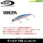 OSP アシュラ VARUNA ヴァルナ 110S (シンキング) 【メール便配送可】 【まとめ送料割】【osp10】