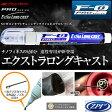 ●ZPI F-0 PROシリーズ エフゼロプロ エクストラロングキャスト (リールメンテナンスオイル)