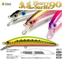 ●アイマ ima 魚道 ヘビーサーファー90 【メール便配送可】