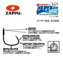ザップ ZAPPU スーパーキャプテンフック Vガード 【メール便配送可】