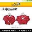 ●ゲーリーヤマモト フードジャケット 【送料無料】