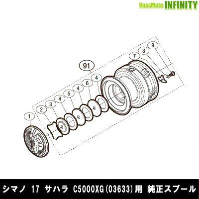 フィッシング, リールパーツ  17 C5000XG (03633) (105)