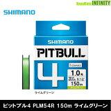 ●シマノ ピットブル4 150m ライムグリーン PEライン(0.4-2.0号) PLM54R 【メール便配送可】 【まとめ送料割】