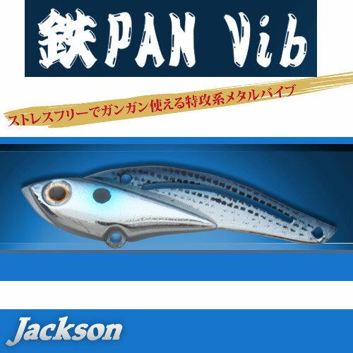 ●ジャクソン鉄PANVibテッパンバイブ(26g)【メール便配送可】【まとめ送料割】