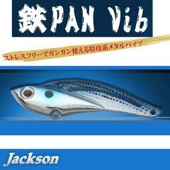 【在庫限定20%OFF】ジャクソン 鉄PAN Vib テッパンバイブ(26g) 【メール便配送…