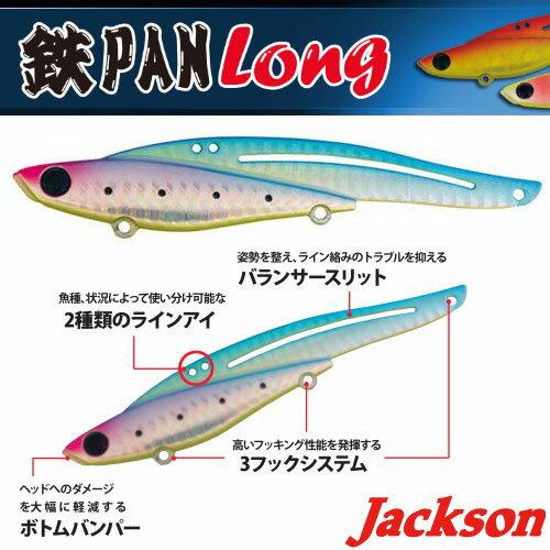 ●ジャクソン鉄PANLongテッパンロング(35g)【メール便配送可】【まとめ送料割】
