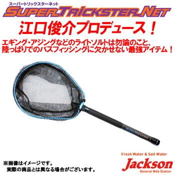 【ご予約商品】●ジャクソンスーパートリックスターネットSTN-280BLブルー【送料無料】※2月下旬発売予定