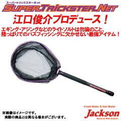 【ご予約商品】【ポイント5倍】●ジャクソン スーパートリックスターネット STN-280PU …