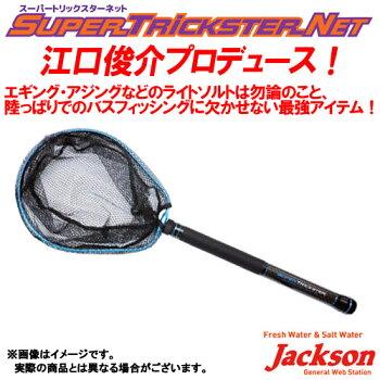【ご予約商品】●ジャクソンスーパートリックスターネットSTN-380BLブルー【送料無料】※2月下旬発売予定