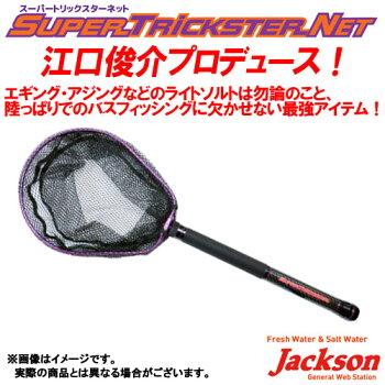 【ご予約商品】●ジャクソンスーパートリックスターネットSTN-380PUパープル【送料無料】※2月下旬発売予定