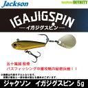 ●【Feco】ジャクソン イガジグスピン 5g 【メール便配送可】 【まとめ送料割】