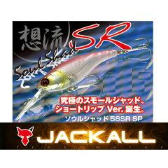 ポイント最大35倍楽フェス!※8/5(水)PM23:59までジャッカル 想流 ソウルシャッド 58SR SP (1)...