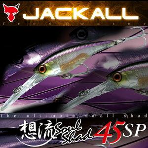 【エントリーでポイント最大75倍!楽天スーパーセール!】●ジャッカル 想流 ソウルシャッド 4...
