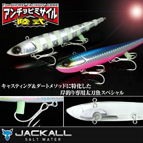 ●ジャッカル陸式アンチョビミサイル(28g)【メール便配送可】【まとめ送料割】