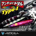 ●ジャッカル アンチョビメタル タイプ1 (130g) 【メール便配送可】 【まとめ送料割】