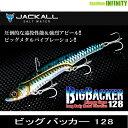 ●ジャッカル ビッグバッカー128 【メール便配送可】 【まとめ送料割】