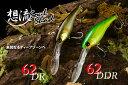 ●ジャッカル 想流 ソウルシャッド 62DR SP(2) 【メール便配送可】 【まとめ送料割】