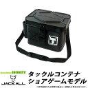 ジャッカル タックルコンテナ ショアゲームモデル 【まとめ送料割】