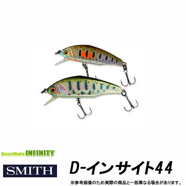 ●スミスSMITHD-インサイト44【メール便配送可】【まとめ送料割】