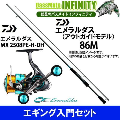 MX (アウトガイドモデル) ダイワ 86MH・E エメラルダス
