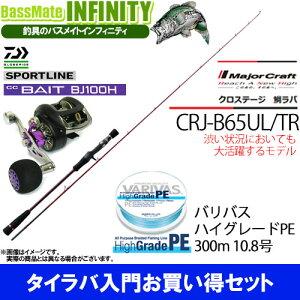 CROSTAGE CRJ-B65UL/TR