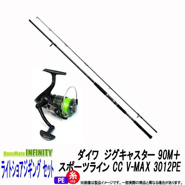 フィッシング, ロッド・竿  90M CC V-MAX 3012PE(1.5-130m)