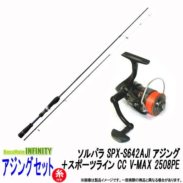 フィッシング, ロッド・竿 PE0.8(120m) SPX-S642AJI SPORTLINE CC V-MAX 2508PE