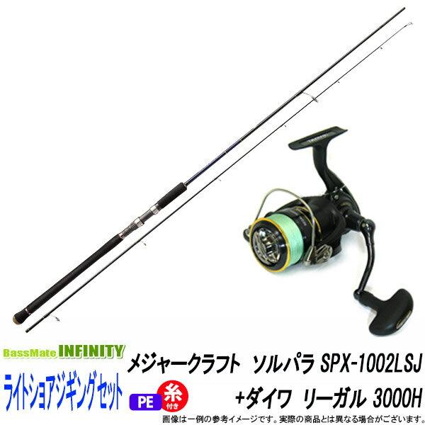 フィッシング, ロッド・竿 PE1.5(200m) SPX-1002LSJ 16 3000H