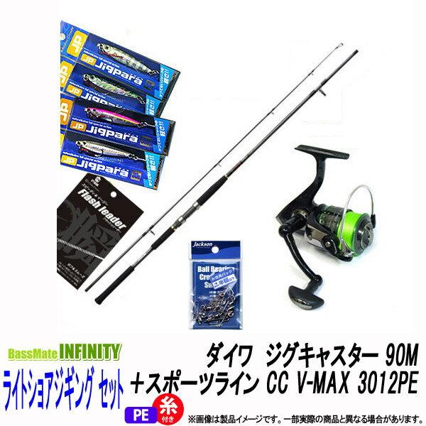 フィッシング, ロッド・竿 PE1.5(130m)8 90M CC V-MAX 3012PE