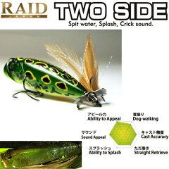 RAID JAPAN レイドジャパン TWO SIDE トゥーサイド 【メール便配送可】