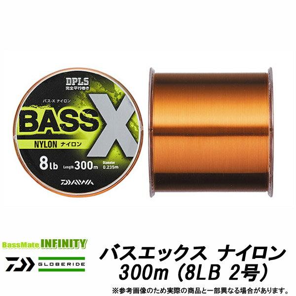●ダイワBASS-Xバスエックスナイロン300m(8LB2号)【まとめ送料割】