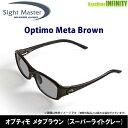●ティムコ サイトマスター オプティモ メタブラウン (スーパーライトグレー) 【まとめ送料割】 2
