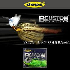 デプス Deps Bカスタムチャター 3/8oz 【メール便配送可】