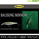 ●デプス Deps バリソンミノー100SP (サスペンド)(1) 【メール便配送可】 【まとめ送料割】