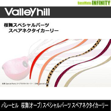 ●バレーヒル 桜舞(オーブ) SPパーツ スペアネクタイカーリー (235mm) 【メール便配送可】 【まとめ送料割】