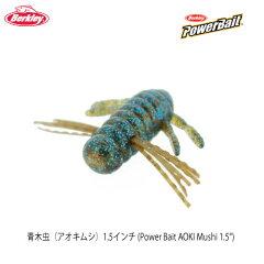 バークレイ Berkley パワーベイト 青木虫(アオキムシ) 1.5インチ 【メール便配送可】