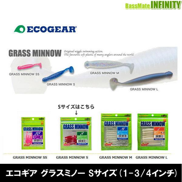 ●エコギアグラスミノーSサイズ(1-3/4インチ)【メール便配送可】【まとめ送料割】