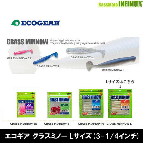 ●エコギアグラスミノーLサイズ(3-1/4インチ)(1)【メール便配送可】【まとめ送料割】