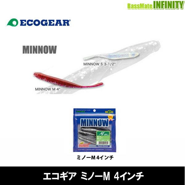 ●エコギアミノーM4インチ【メール便配送可】【まとめ送料割】