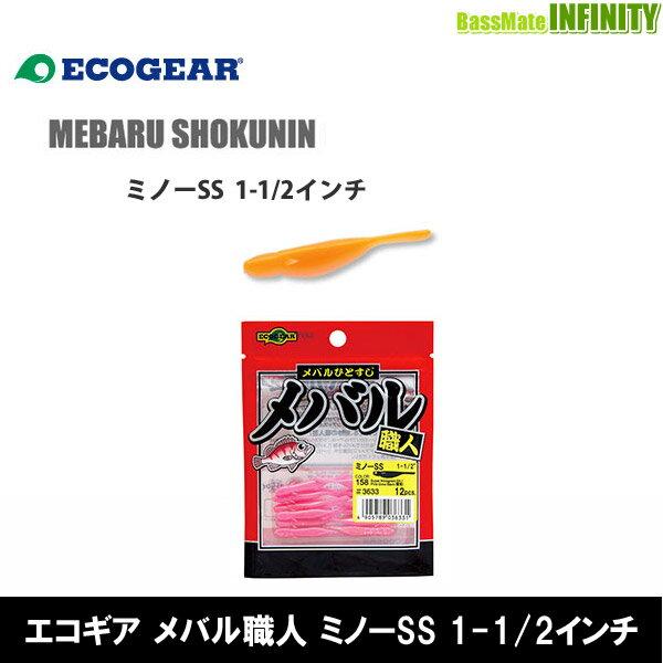 ●エコギアメバル職人ミノーSS1-1/2インチ【メール便配送可】【まとめ送料割】