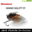 ●メガバス グランドシグレ (ファーフィニッシュ) 【メール...