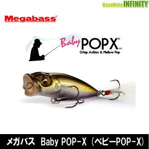 【最大10倍大感謝セール!12/3(水)AM9:59まで】●メガバス Baby POP-X (ベビーPOP-X) 【メール...