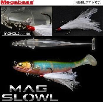 【ご予約商品】●メガバスMAGSLOWLマグスロウル※2月末以降発売予定