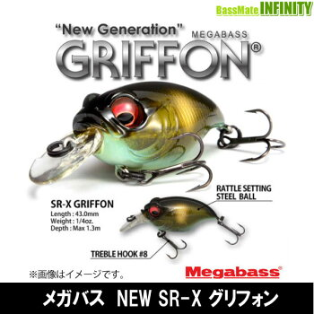 【ご予約商品】●メガバスNEWSR-Xグリフォン※3月末以降発売予定