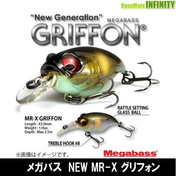 【ご予約商品】●メガバスNEWMR-Xグリフォン※3月末以降発売予定