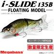 ●メガバス I-SLIDE 135B アイスライド135B フローティングモデル(数量限定) 【メール便配送可】 【mb5】