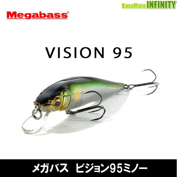 ●メガバスビジョン95ミノー【メール便配送可】【まとめ送料割】