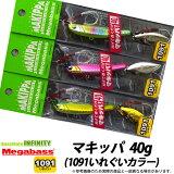 メガバス マキッパ 40g (1091いれぐいカラー) 【メール便配送可】 【まとめ送料割】