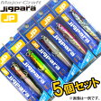 ●メジャークラフト ジグパラ セミロング 60g おまかせ爆釣カラー5個セット(6) 【メール便配送可】